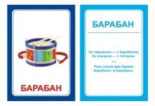 Логопедические картинки для автоматизации звука Р (комплект 30 шт)
