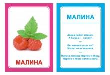 """Логопедические картинки для автоматизации звука """"Л"""" (комплект 30 шт)"""